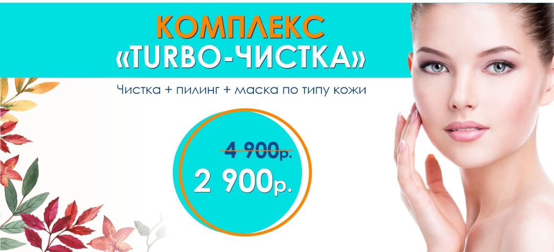 Комплекс «TURBO-чистка» с БЕСПРЕЦЕДЕНТНОЙ скидкой! Три процедуры всего за 2 900 рублей вместо 4 900 до конца октября!