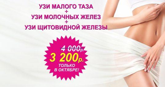 Диагностический комплекс «Женское здоровье» (УЗИ малого таза, молочных желез и щитовидной железы) всего 3 200 рублей вместо 4 000 до конца октября!