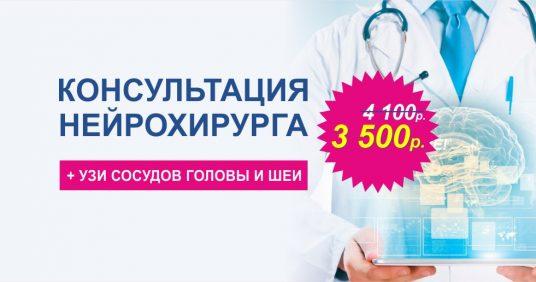 Консультация нейрохирурга + УЗИ сосудов головы и шеи всего 3 500 рублей вместо 4 100 до конца октября!
