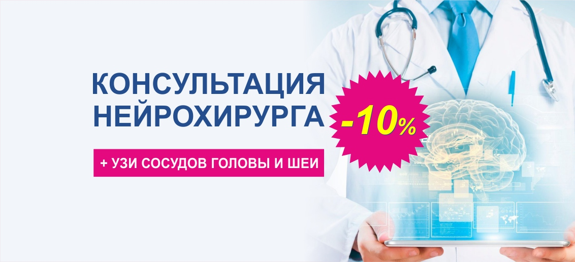Консультация нейрохирурга + УЗИ сосудов головы и шеи со скидкой 10% до конца сентября!