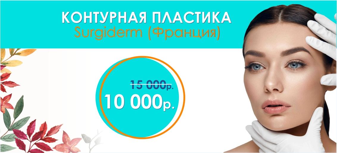 Контурная пластика филлером Surgiderm – всего 10 000 рублей вместо 15 000 до конца октября!
