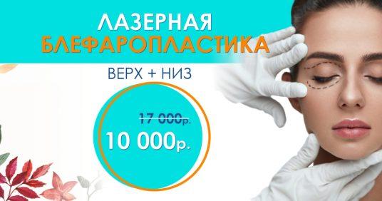 Лазерная блефаропластика «верх + низ» – всего 10 000 рублей вместо 17 000 до конца октября!