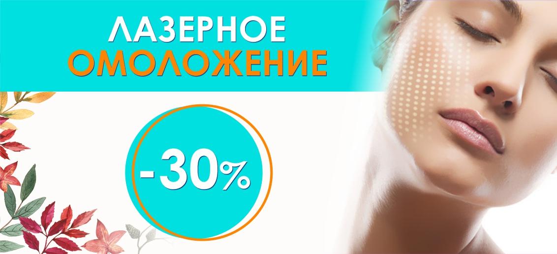 Лазерное омоложение лица со скидкой 30% до конца октября!