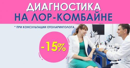 Консультация отоларинголога + исследование на ЛОР-комбайне со скидкой 15% до конца ноября!