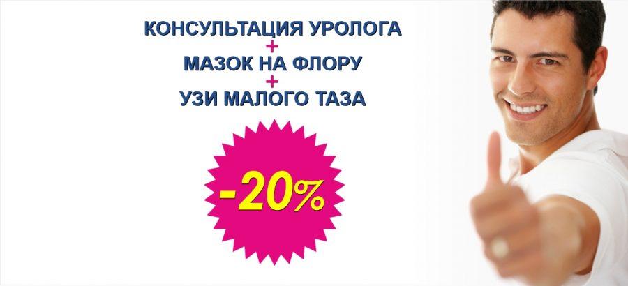 Диагностический комплекс «Мужское здоровье» (консультация уролога + мазок на флору + УЗИ малого таза) со скидкой 20% до конца ноября!