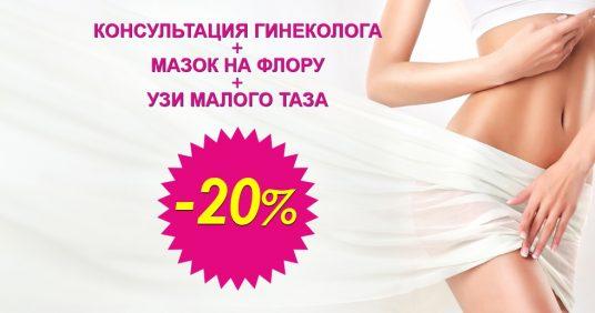 Скидка 20% на комплекс «Женское здоровье» (консультация гинеколога + УЗИ малого таза + мазок на флору) до конца ноября!
