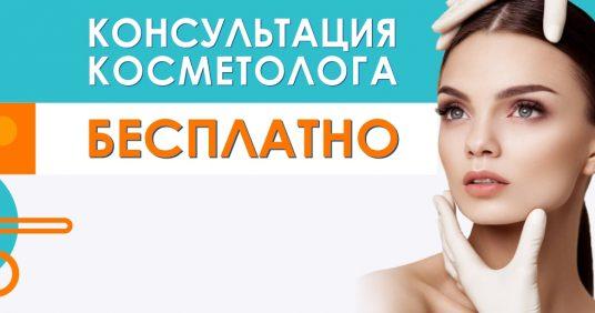 Консультация косметолога + компьютерная диагностика кожи – БЕСПЛАТНО до конца ноября!