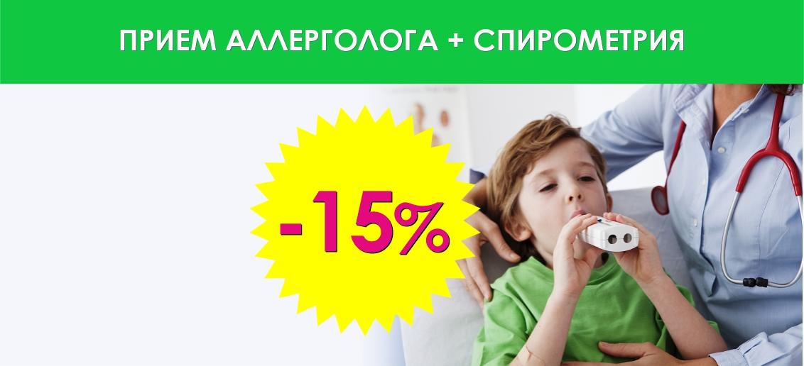 Прием аллерголога + спирометрия со скидкой 15% до конца ноября!