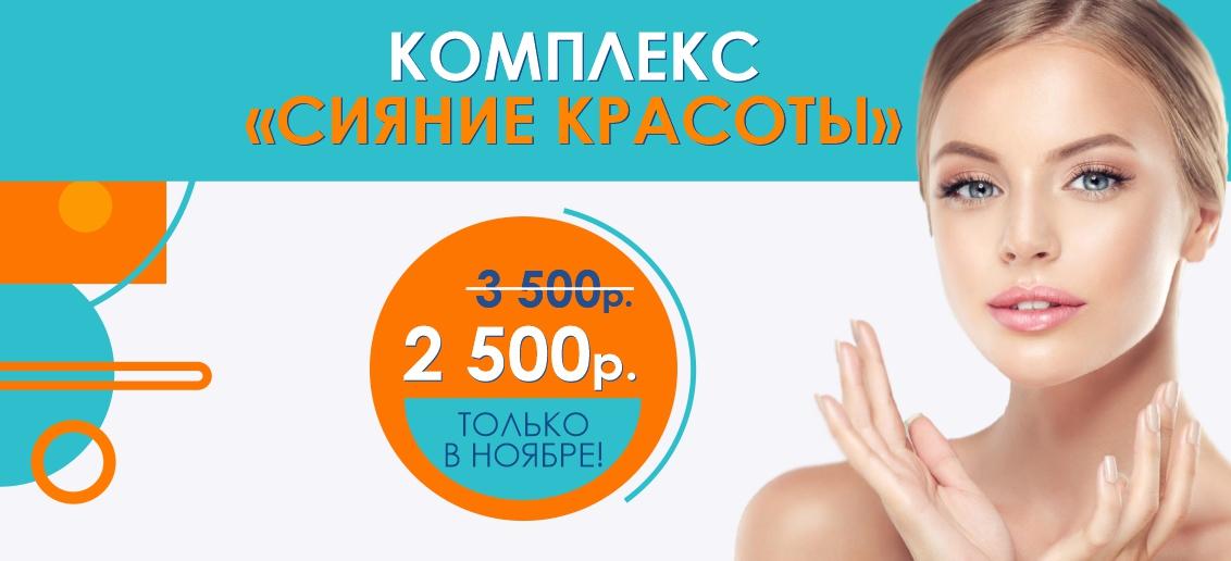 Комплекс «Сияние красоты» - всего 2 500 рублей вместо 3 500 до конца ноября!