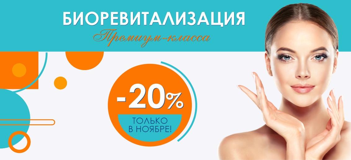 Биоревитализация ПРЕМИУМ-КЛАССА со скидкой 20% до конца ноября!