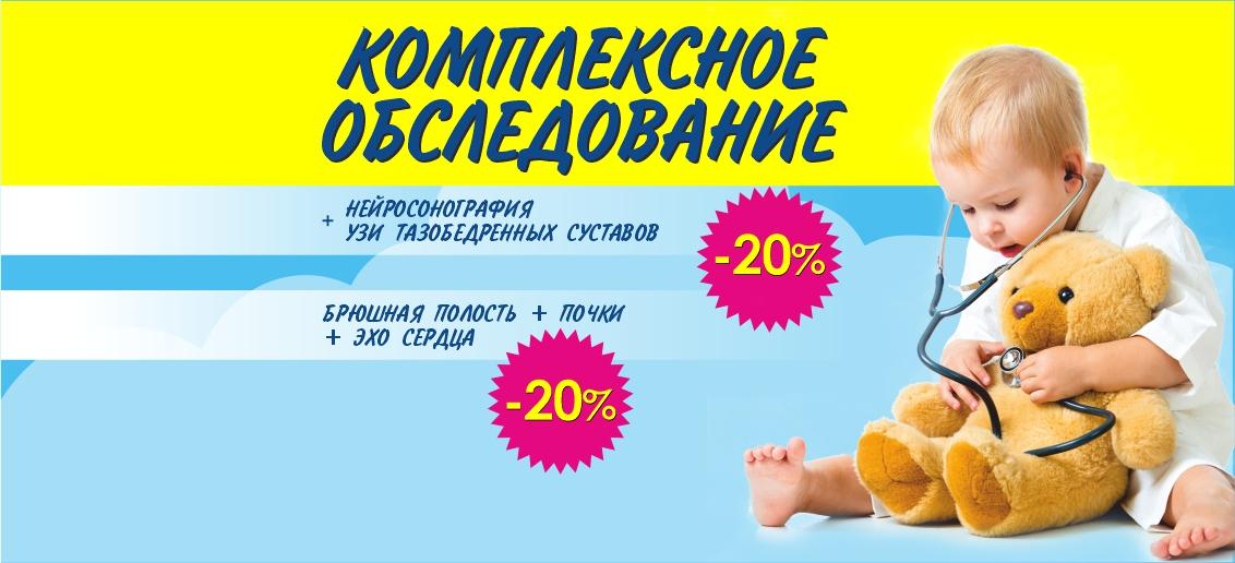 Комплексная УЗ-диагностика детям со скидкой 20% до конца ноября!