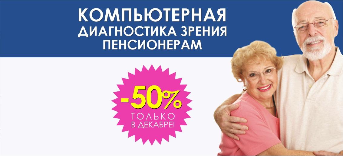 Первичная компьютерная диагностика зрения пенсионерам со скидкой 50% до конца декабря!