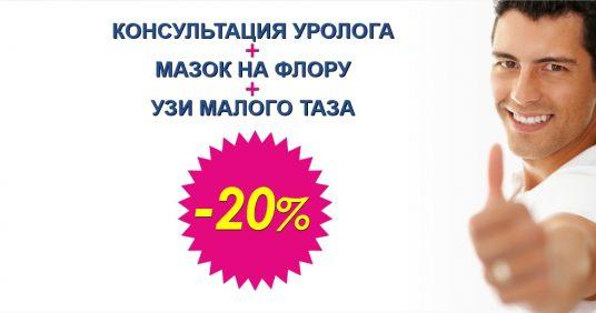 Диагностический комплекс «Мужское здоровье» (консультация уролога + мазок на флору + УЗИ малого таза) со скидкой 20% до конца декабря!