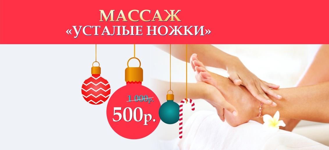 Массаж «Усталые ножки» - всего 500 рублей вместо 1 000 до конца декабря!