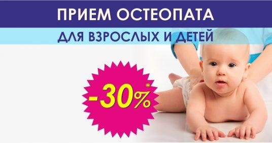 Прием остеопата для детей и взрослых со скидкой 15% до конца декабря!