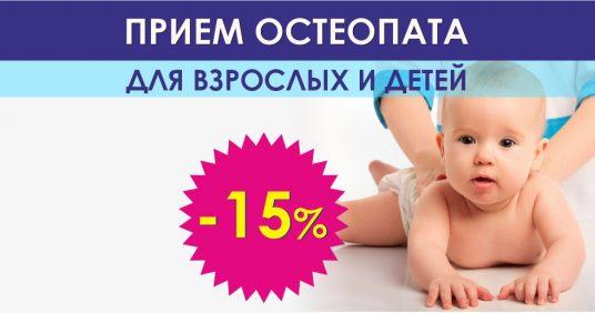 Прием остеопата для детей и взрослых со скидкой 15% до конца января!