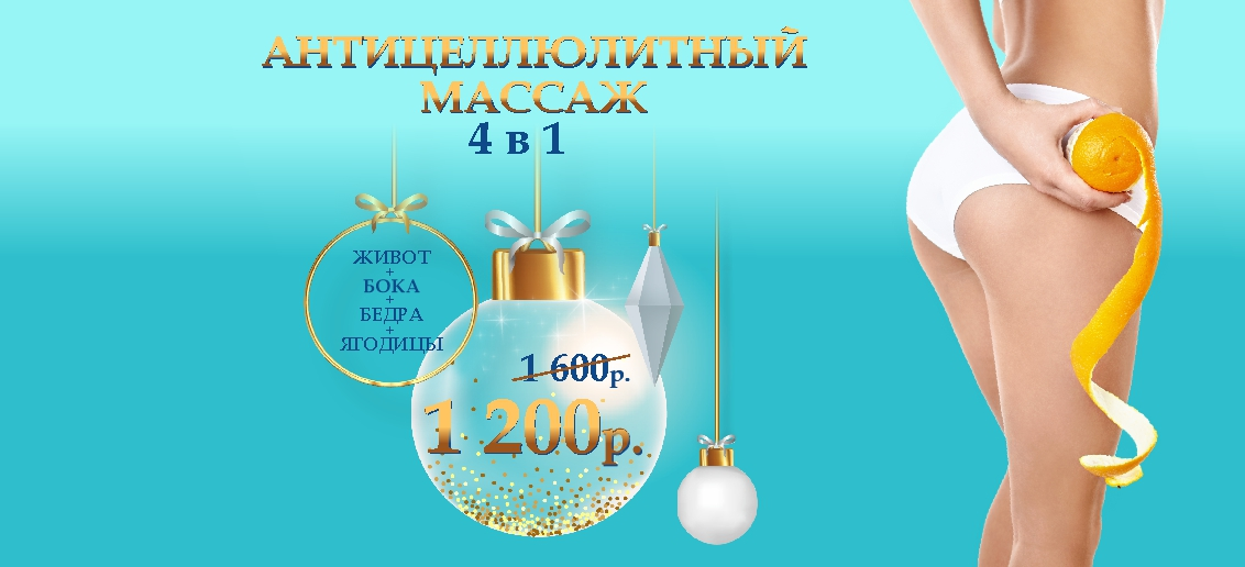 Антицеллюлитный массаж 4 в 1 – всего 1 200 рублей вместо 1 600 до конца января!