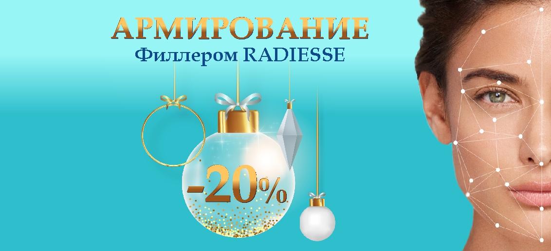 Армирование филлером Radiesse со скидкой 20% до конца января!