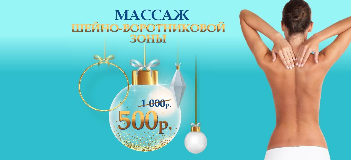 Массаж шейно-воротниковой зоны – всего 500 рублей вместо 1 000 до конца января!