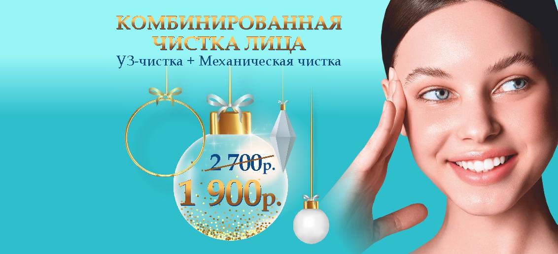 Комбинированная чистка лица — всего 1 900 рублей вместо 2 700 до конца января!
