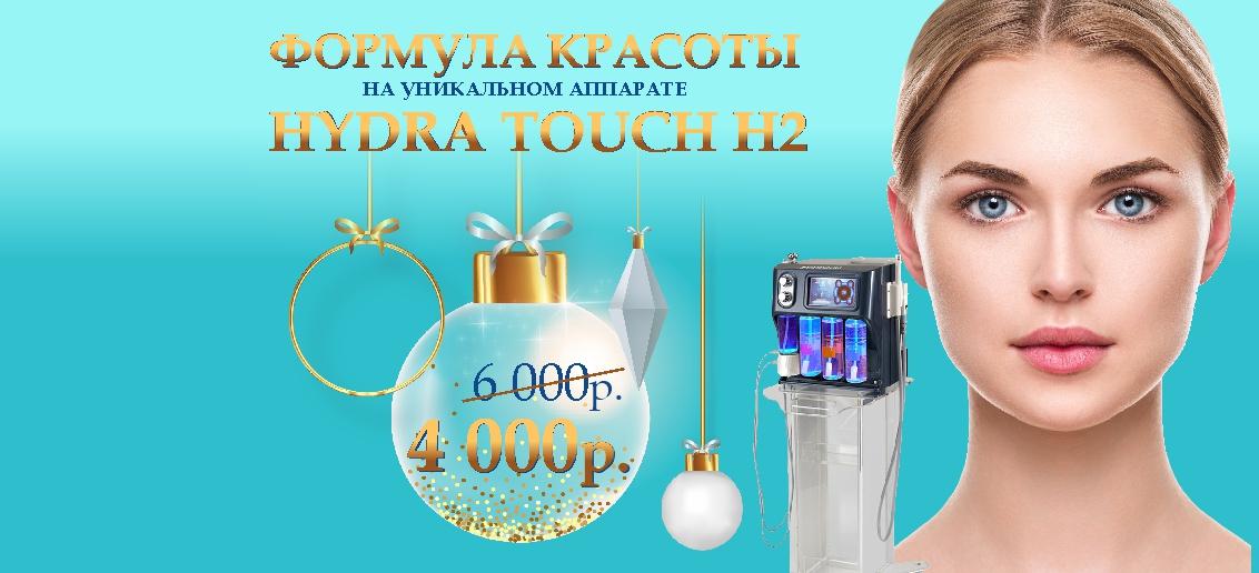 «Формула красоты» на новейшем аппарате Hydra Touch H2 – всего 4 000 рублей вместо 6 000 до конца января!