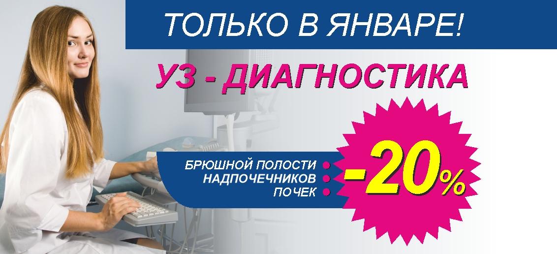 Комплекс УЗ-диагностики «брюшная полость + почки + надпочечники» со скидкой 20% до конца января!