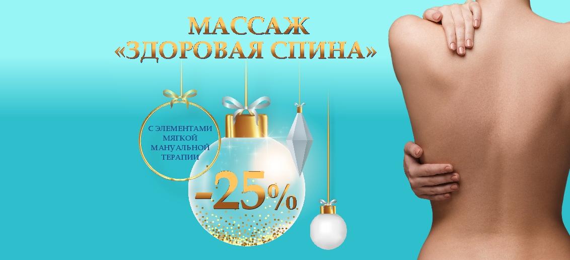 Лечебный массаж «Здоровая спина» со скидкой 25% до конца января!