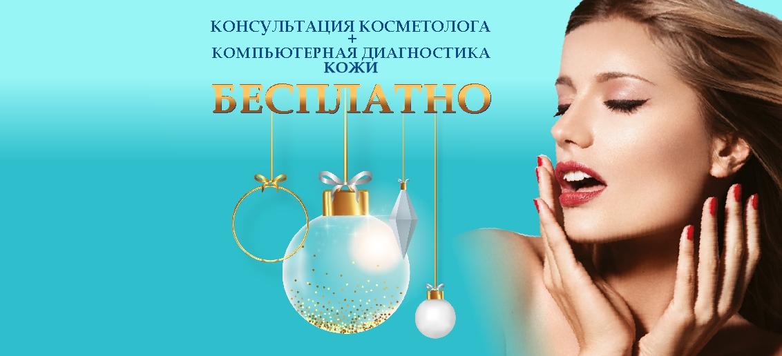 Консультация косметолога + компьютерная диагностика кожи – БЕСПЛАТНО до конца января!
