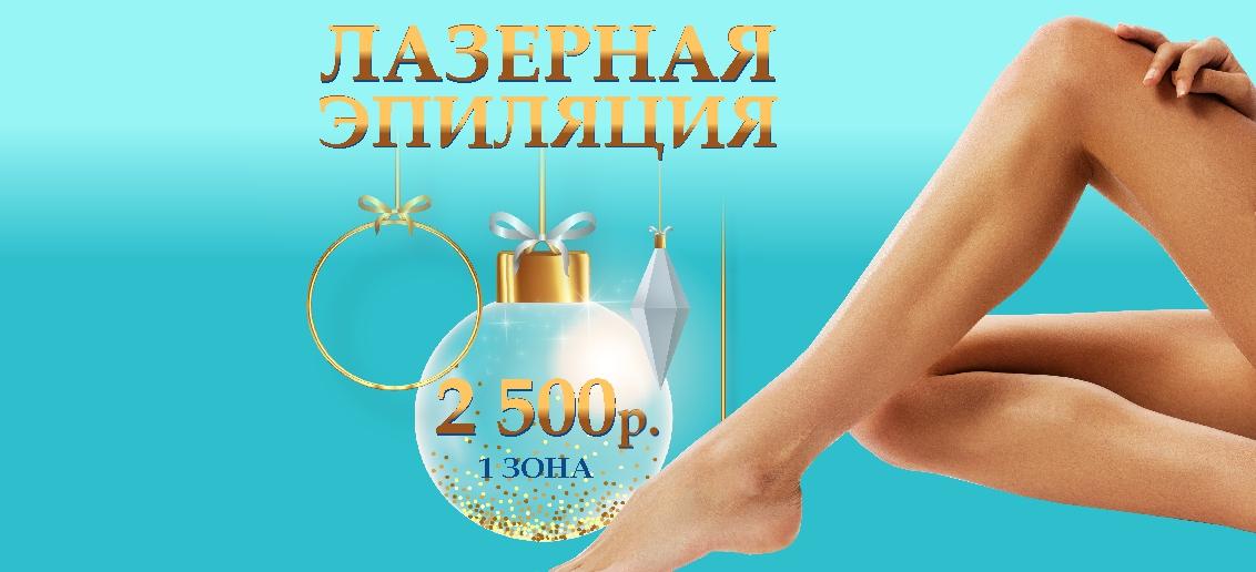 Лазерная эпиляция: 1 зона - всего 2 500 рублей до конца января!
