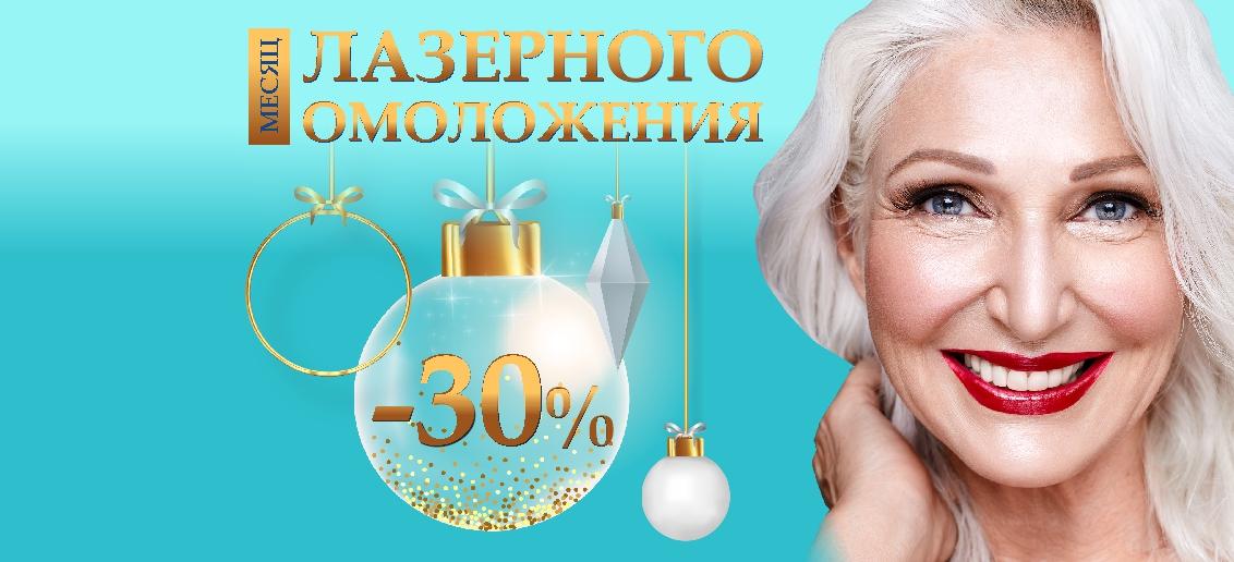 Месяц лазерного омоложения в «ТОНУС ПРЕМИУМ»: лазерное омоложение со скидкой 30% до конца января!