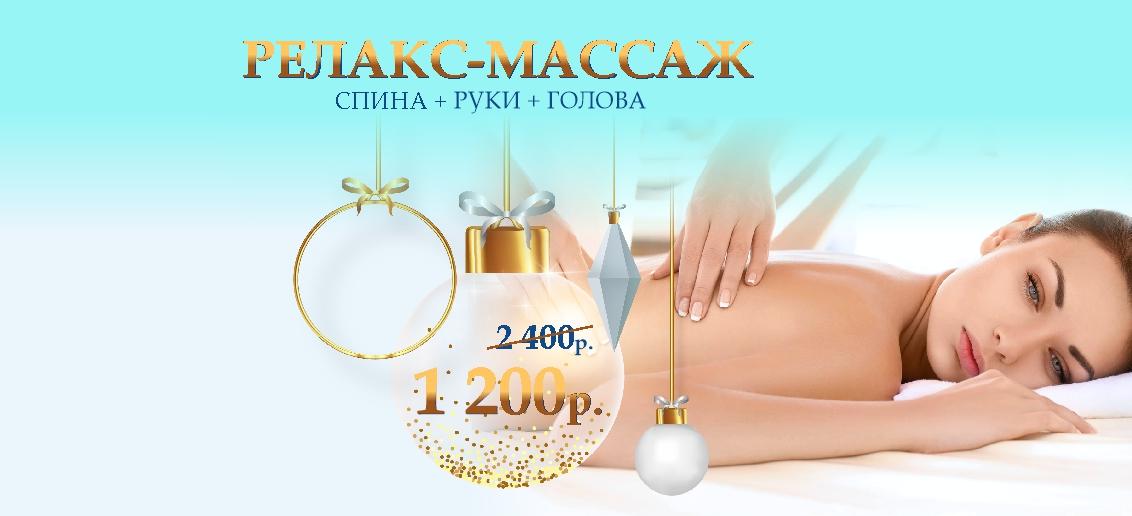 Relax-массаж (спина + руки + голова) - всего 1 200 рублей вместо 2 400 до конца января!