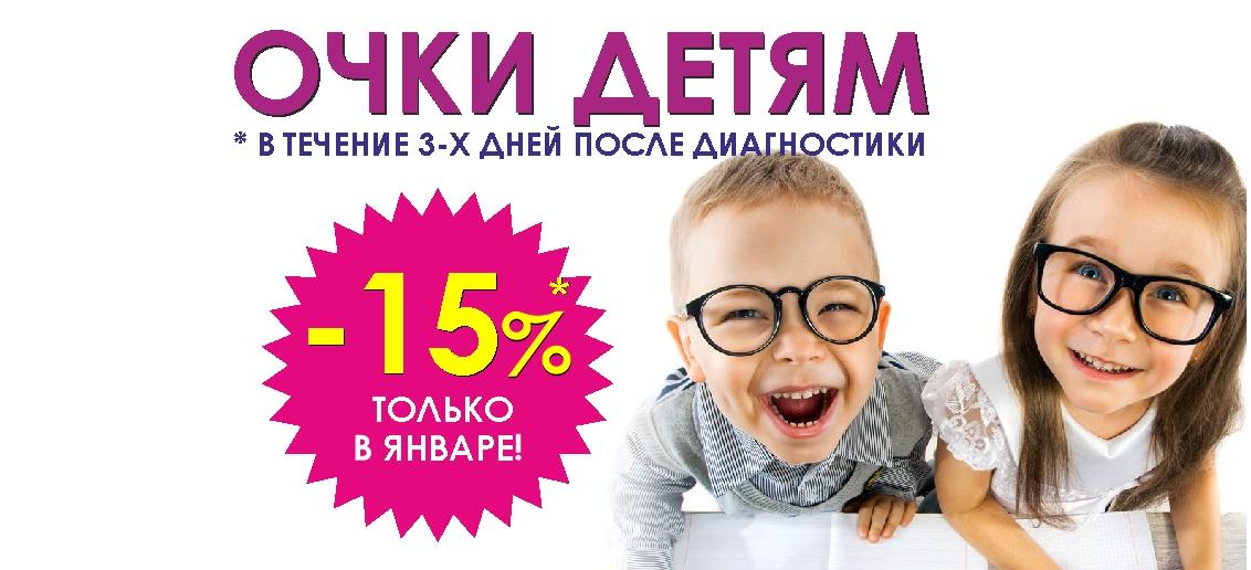 Скидка 15% на любые очки детям после диагностики зрения до конца января*!