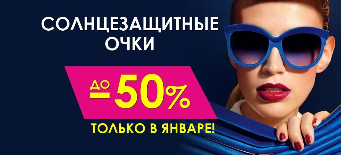 Солнцезащитные очки со скидками до 50% до конца января!