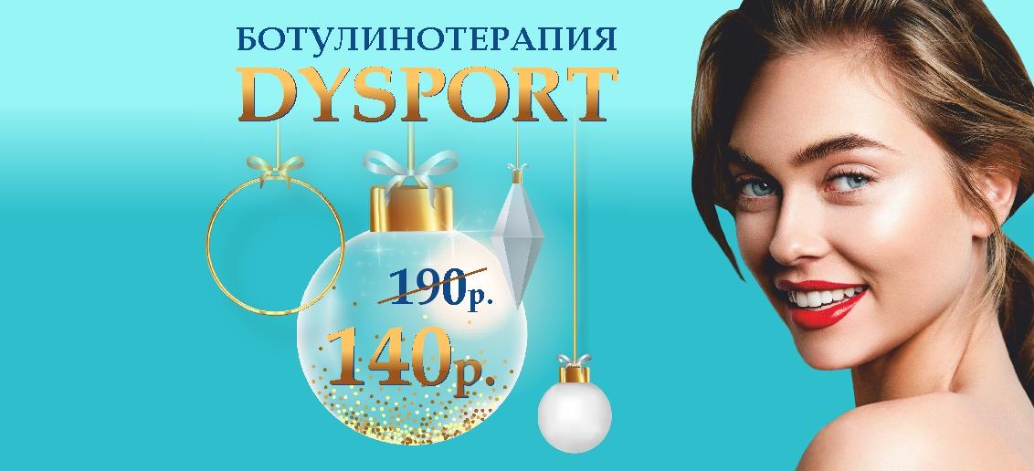 «Уколы красоты» препаратом Dysport - ВСЕГО 140 рублей вместо 190 до конца января!