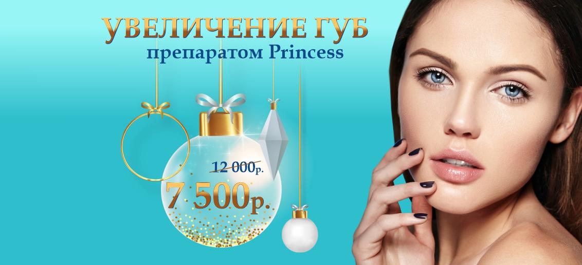 Увеличение губ препаратом Princess всего 7 500 рублей вместо 12 000 до конца января!