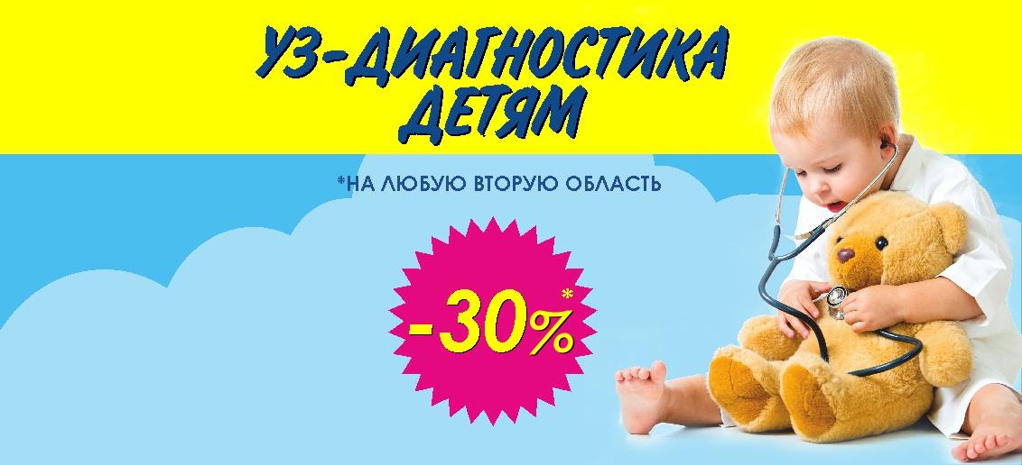 УЗ-диагностика детям: скидка 30% на любую вторую область до конца января!