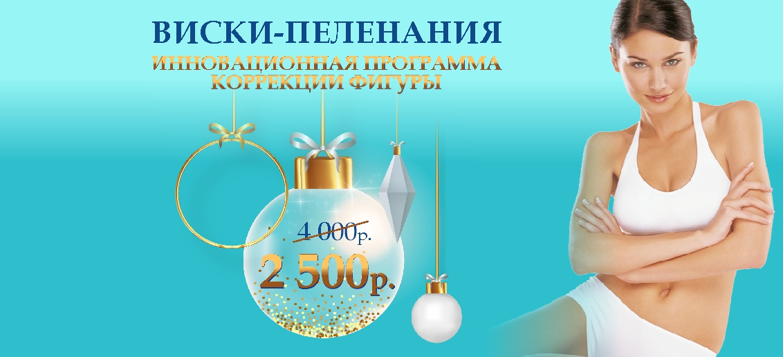 ВИСКИ-пеленания – 2 500 рублей вместо 4 000 + релакс-массаж в подарок до конца января!