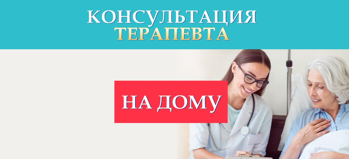 Вызов врача-терапевта на дом – теперь в Кстово!