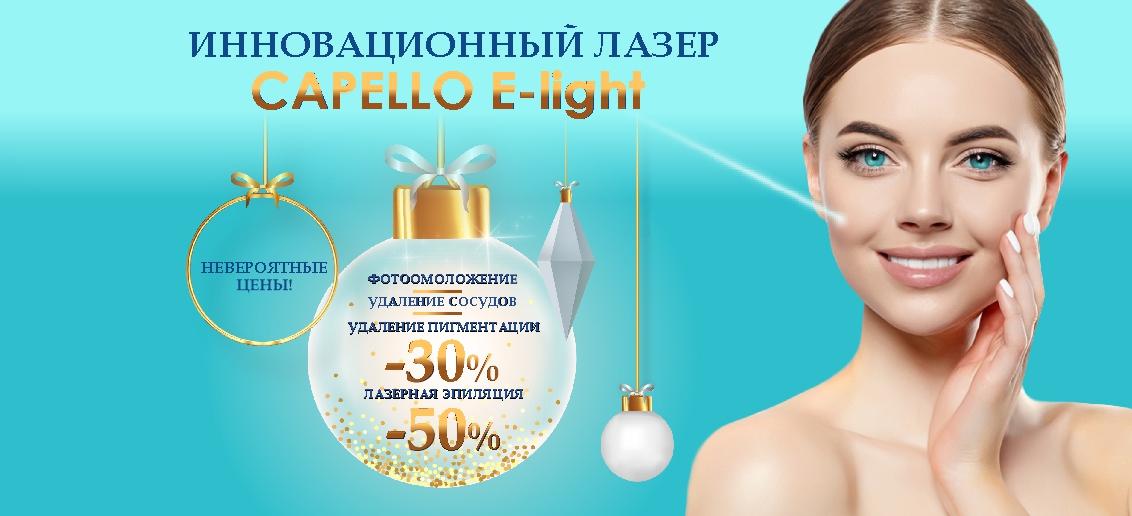 Новогоднее чудо – лазер Capello E-light (Италия) в центре эстетической медицины «ТОНУС ПРЕМИУМ» в г. Кстово!