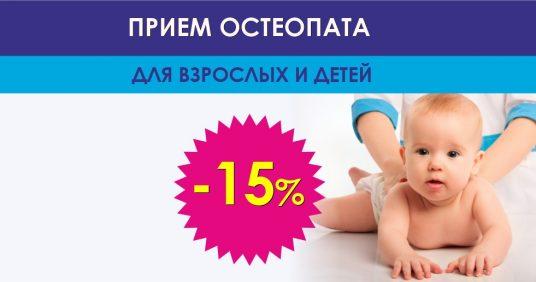 Прием остеопата для детей и взрослых со скидкой 15% до конца февраля!