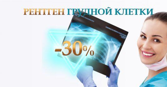 Скидка 30% на рентген грудной клетки (профилактический и диагностический) до конца апреля!