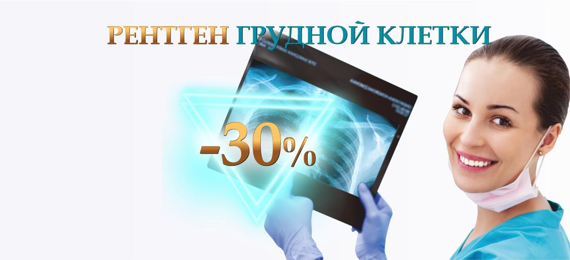 Скидка 30% на рентген грудной клетки (профилактический и диагностический) до конца сентября!