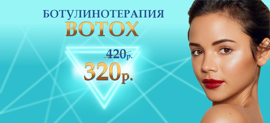Ботулинотерапия препаратом Ботокс - ВСЕГО 320 рублей вместо 420 до конца февраля!