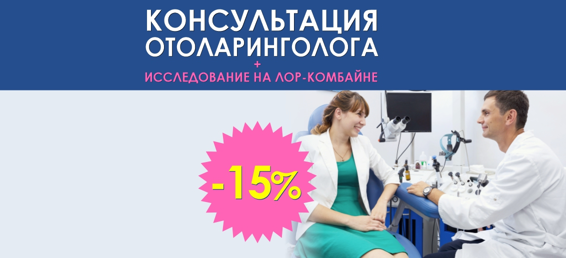 Консультация отоларинголога + исследование на ЛОР-комбайне со скидкой 15% до конца марта!