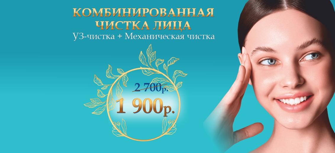Комбинированная чистка лица — всего 1 900 рублей вместо 2 700 до конца марта!