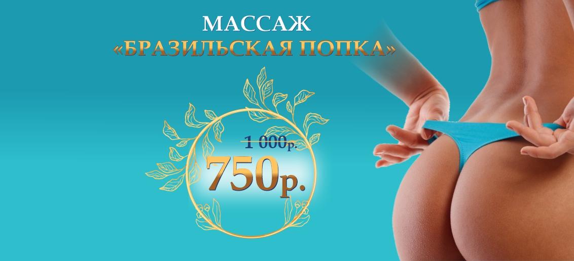 Комплекс «Бразильская попка» - всего 750 рублей вместо 1 000 до конца марта!