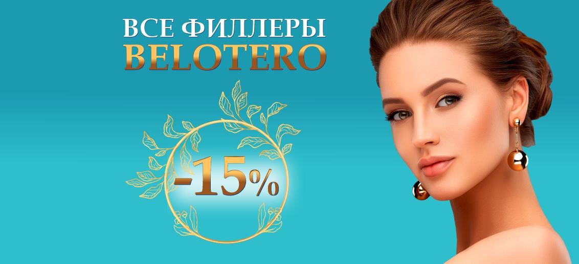 Скидка 15% на контурную пластику препаратами линейки Belotero до конца марта!