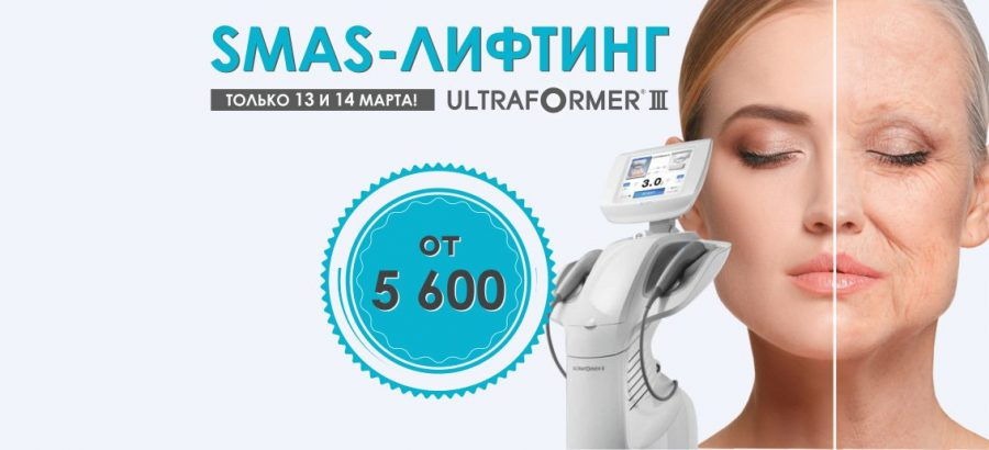 «Волшебные выходные» в Кстово!  13 и 14 марта SMAS-лифтинг на аппарате Ultraformer III со скидкой 20%!