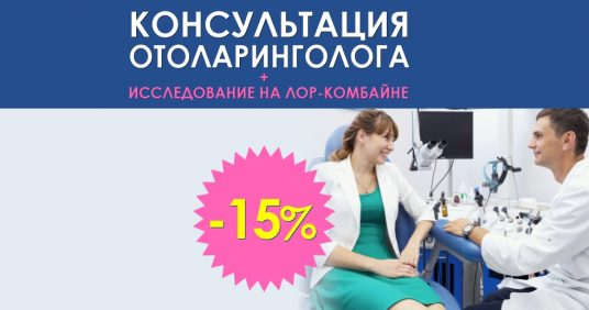 Консультация отоларинголога + исследование на ЛОР-комбайне со скидкой 15% до конца апреля!