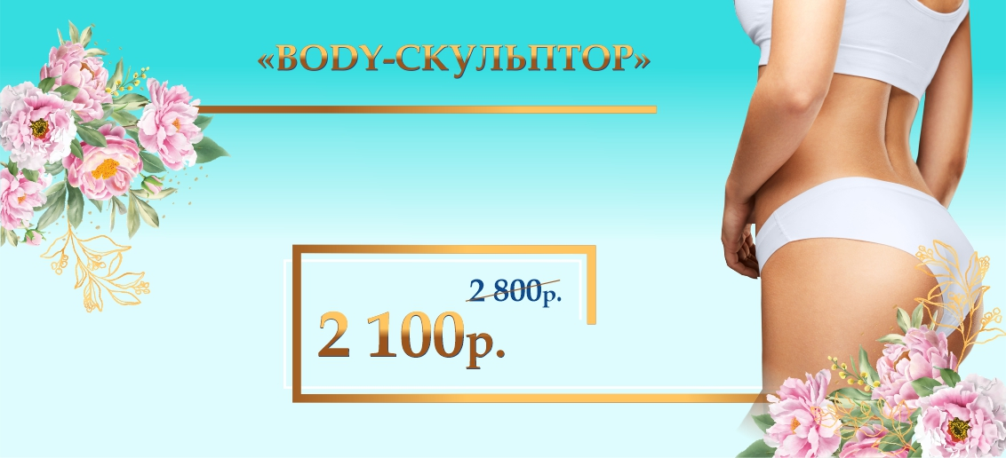 Комплекс массажа «Body скульптор» всего 2 100 рублей вместо 2 800 до конца апреля!